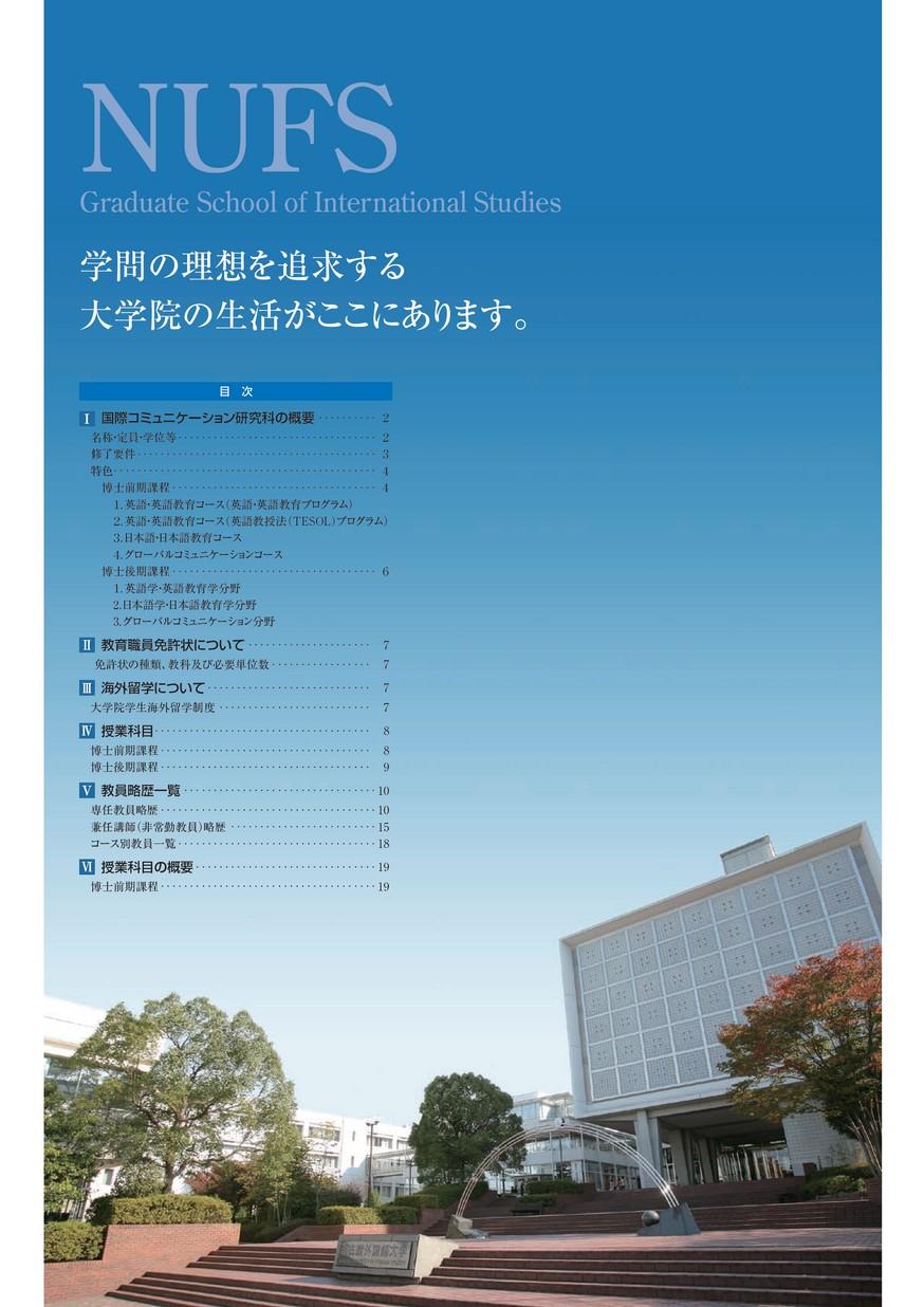 大学 語 名古屋 外国