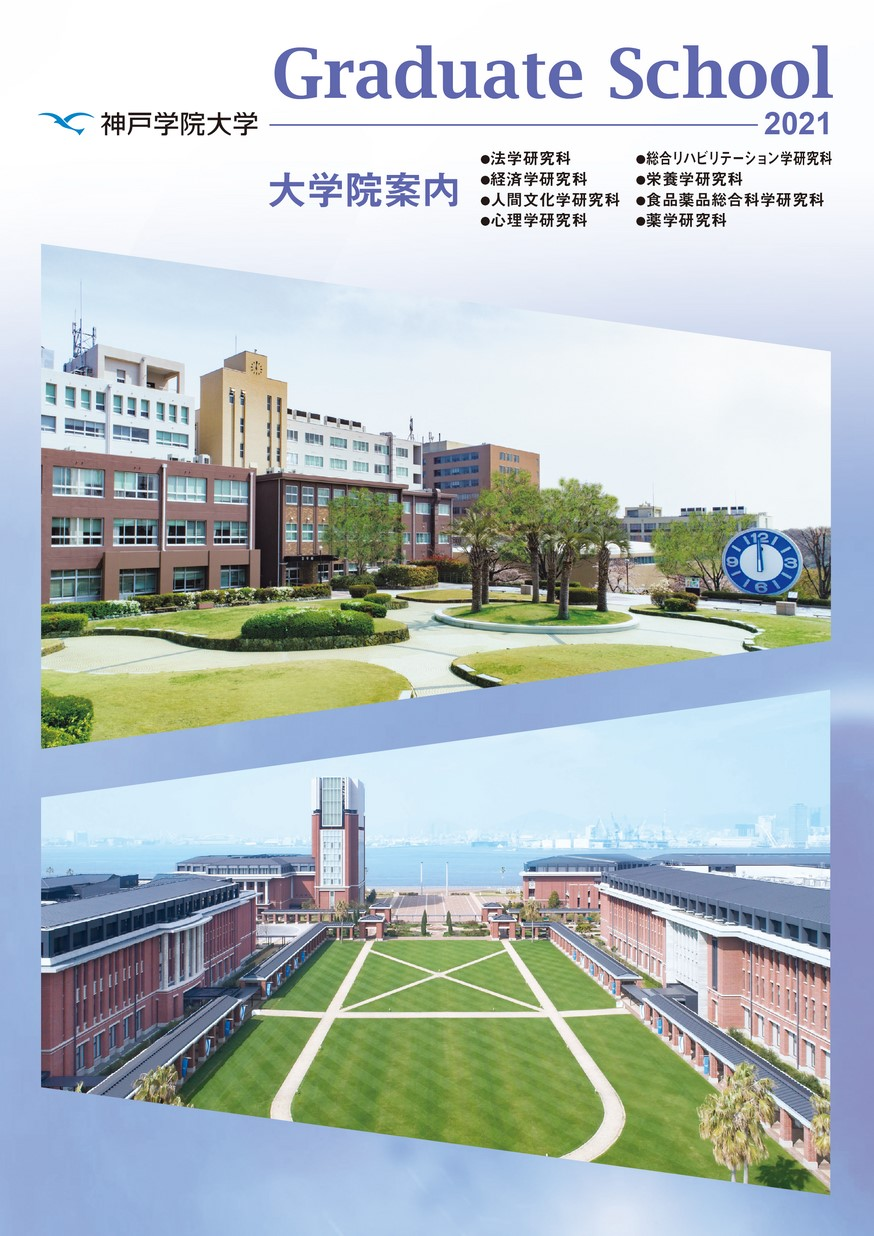 神戸学院大学大学院 人間文化学研究科